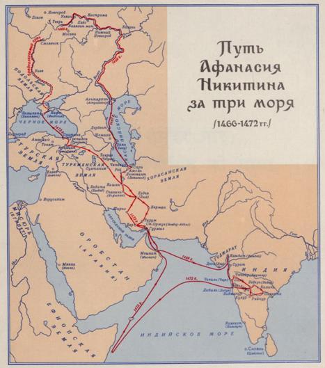 афанасий никитин карта схема маршрутов экспедиций