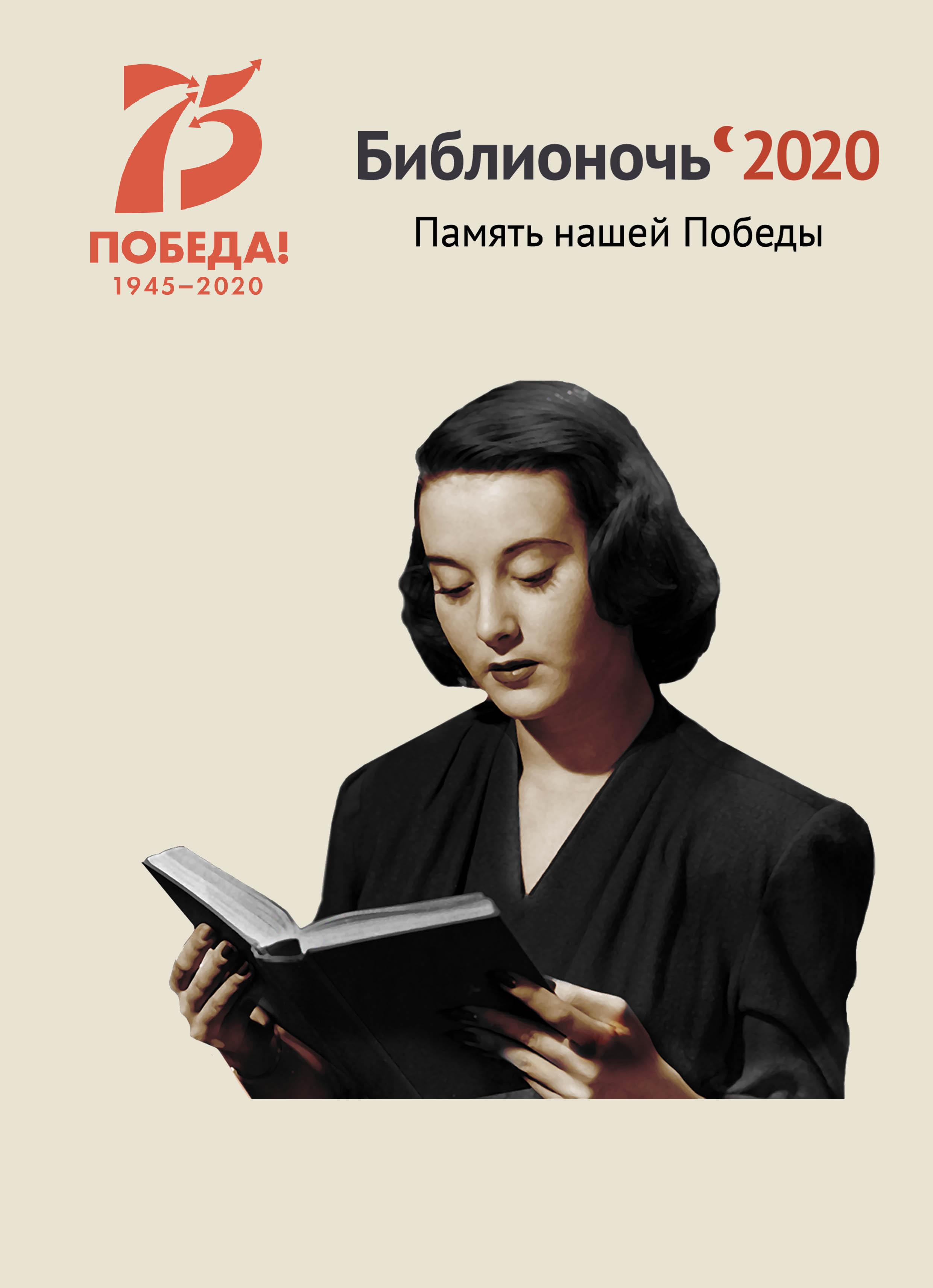 Библионочь-2020