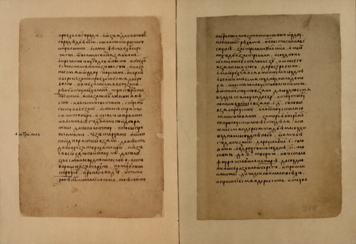 Приложение: Факсимиле рукописи <br /> «Хож[д]ение за три моря Афанасия Никитина» <br /> из Троицкой летописи (48 с.).