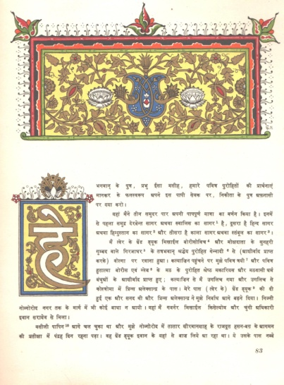 Книга «Хож[д]ение за три моря Афанасия Никитина»  1960 года