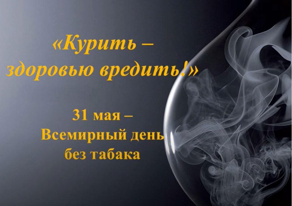 Всемирный день без табака (01.06.2020)