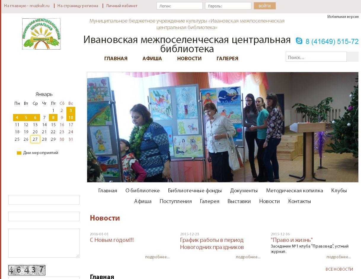 МБУК «Ивановская межпоселенческая центральная библиотека»