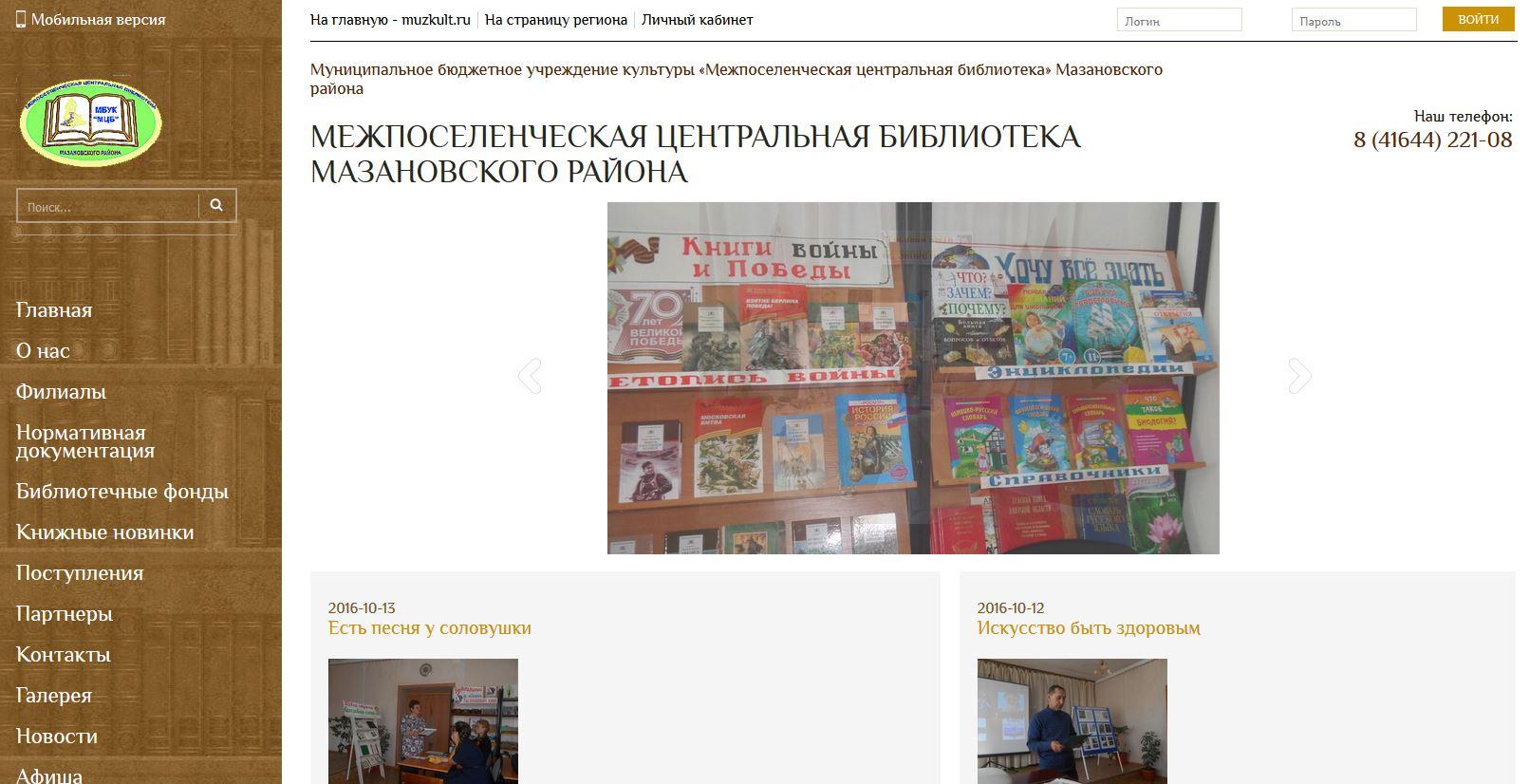 """МБУК""""Межпоселенческая центральная библиотека"""" Мазановского района"""