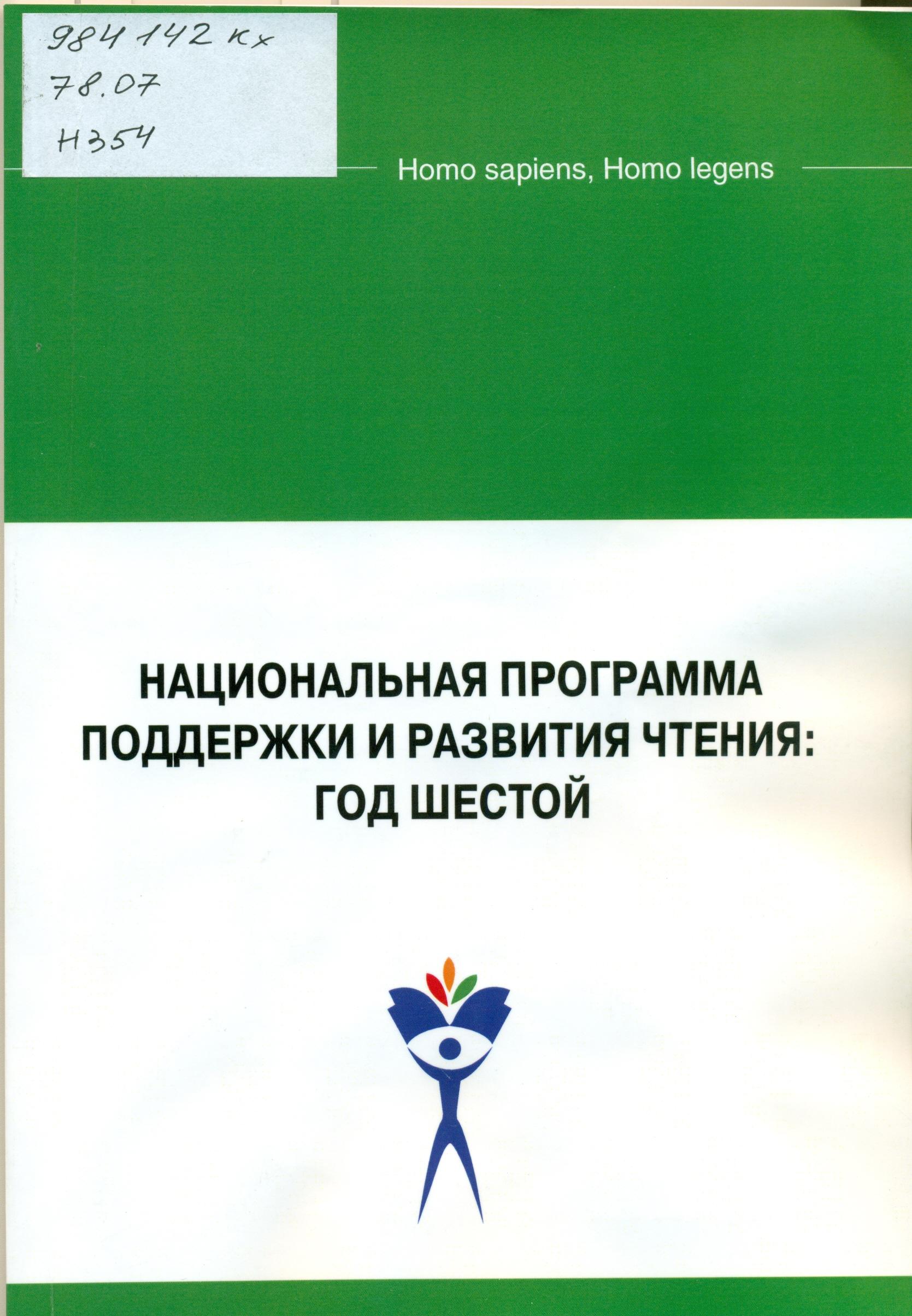 Наициональная программа поддержки и развития чтения