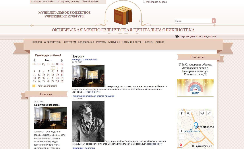 МБУК «Октябрьская межпоселенческая центральная библиотека»