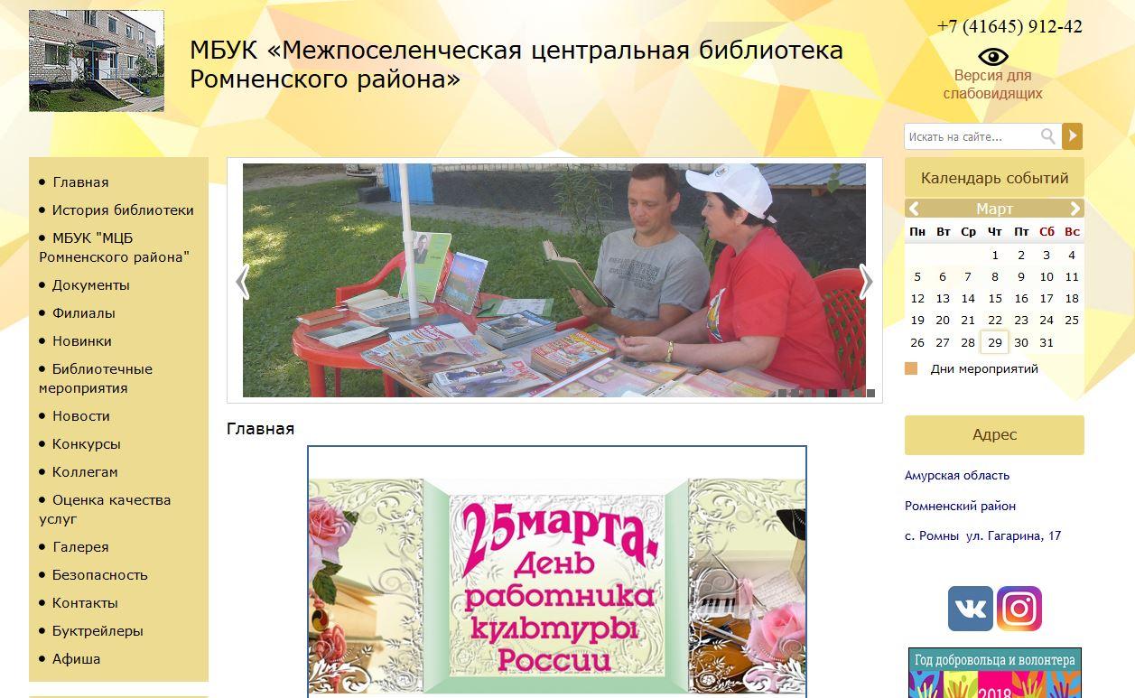 МБУК «Межпоселенческая центральная библиотека Ромненского района»