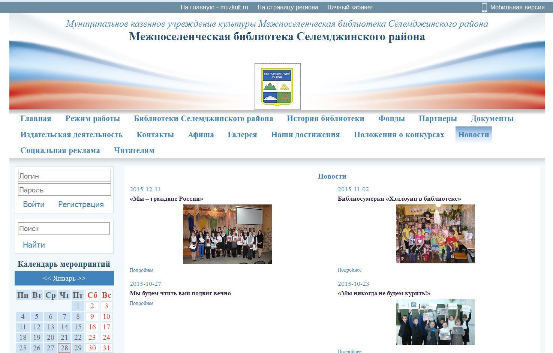 МКУК Межпоселенческая библиотека Селемджинского района