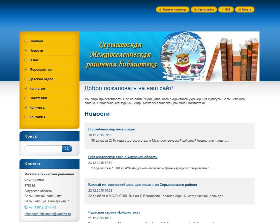 Межпоселенческая районная библиотека МБУК Серышевского района «Социально-культурный центр»