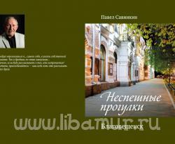 """П. Савинкин """"Неспешные прогулки"""""""