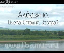 Наталья Овсийчук Научно-публицистический фильм «Албазино: вчера, сегодня, завтра?»