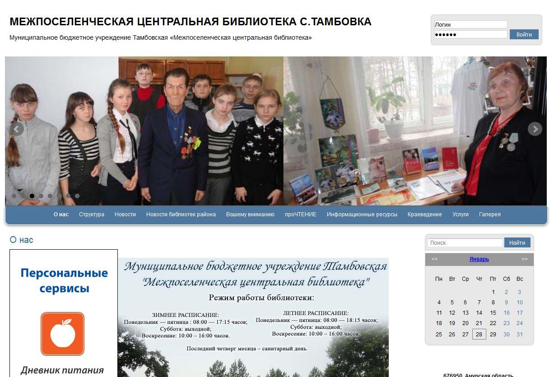 МБУ Тамбовская «Межпоселенческая центральная библиотека»