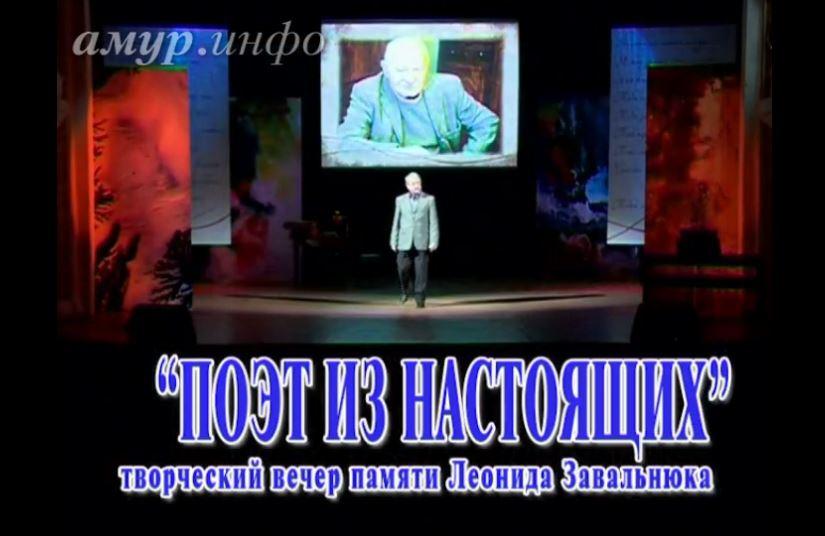 """Творческий вечер """"Поэт из Настоящих"""" Леонид завальнюк"""
