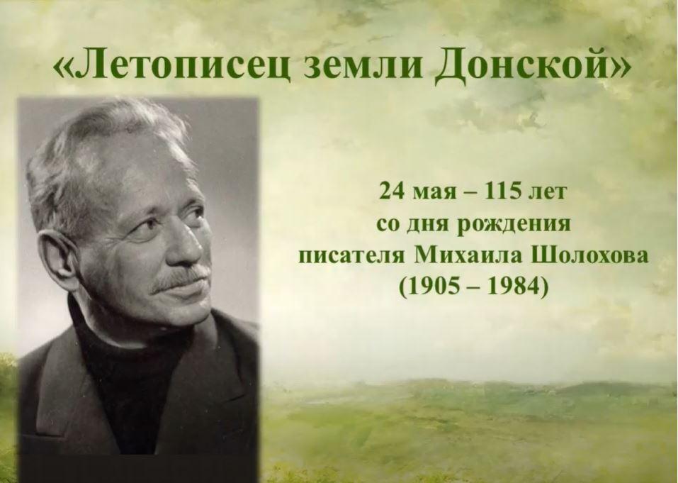 115 лет со дня рождения Михаила Шолохова! (26.05.2020)