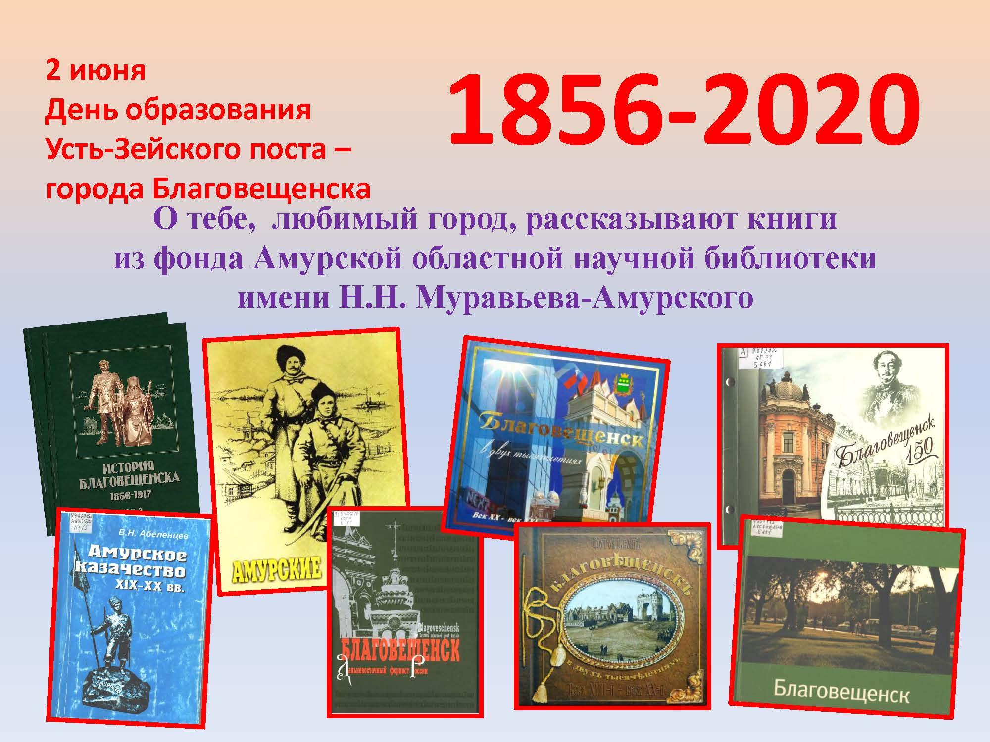 Выставка, посвящённая Дню рождения Благовещенска (02.06.2020)